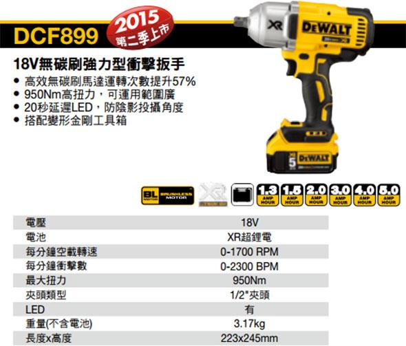 Dewalt DCF899 20V Max Impact Wrench