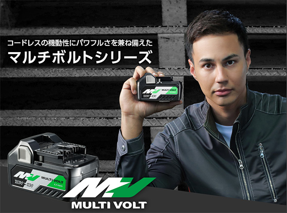 Hitachi MultiVolt Battery Introduction